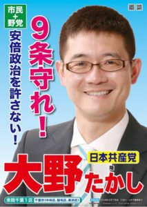 大野たかし千葉1区ポスター